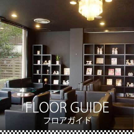 FLOOR GUIDE フロアガイド