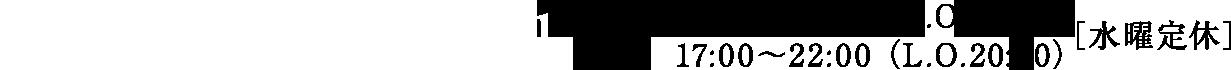 EL.0244-23-4111 ランチ 11:30~14:30 17:00~22:00(L.O.20:30)[水曜定休]
