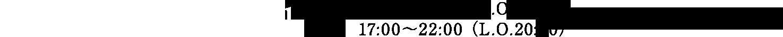 EL.0244-23-4111 ランチ 11:30~14:30 17:00~22:00(L.O.20:30)[第2・第4火曜・毎週水曜定休]