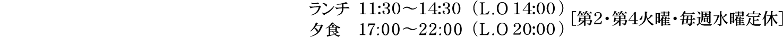 TEL.0244-23-4111 ランチ 11:30~14:30 17:00~22:00(L.O 20:00)[第2・第4火曜・毎週水曜定休]