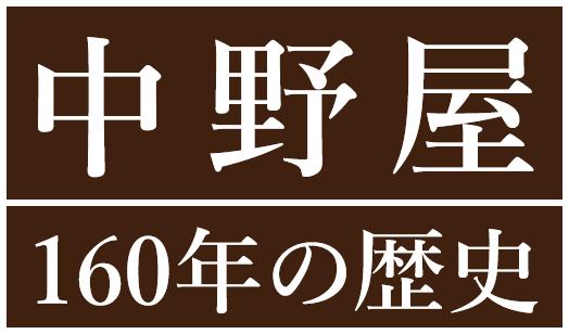 中野屋160年の歴史